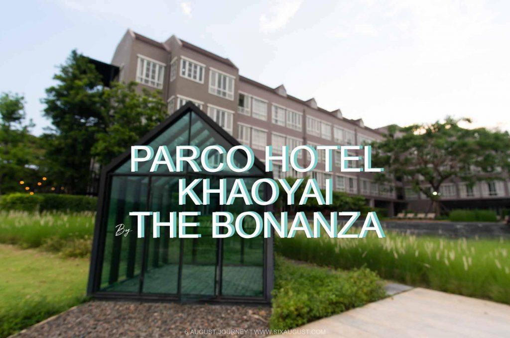 Parco Hotel Khaoyai |บรรยากาศอังกฤษ แต่ตามจริงอยู่ที่เขาใหญ่ ใกล้กรุง