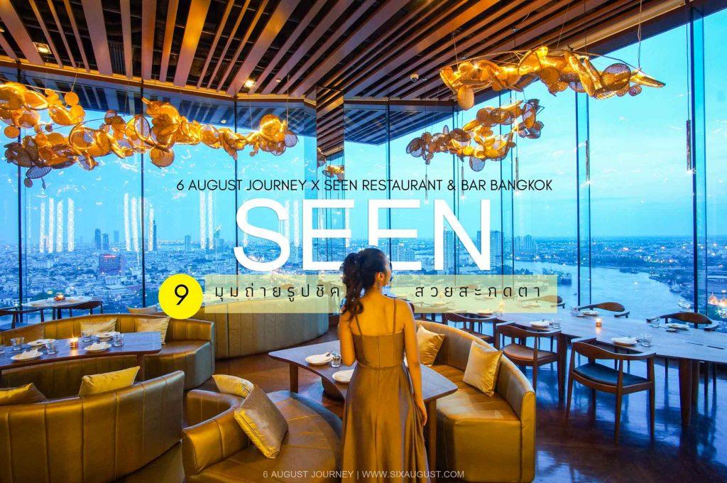 SEEN (Avani Riverside Bangkok) | 9 จุดถ่ายรูปสุดว้าว พร้อมดินเนอร์ดีๆ