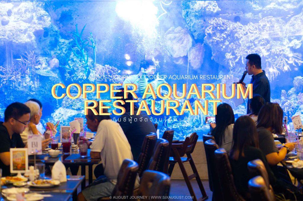 Copper Aquarium Restaurant | บุฟเฟต์ซีฟู้ดจัดจ้านวิวใต้น้ำย่านห้วยขวาง