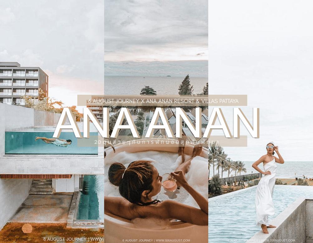 Ana Anan Resort & Villas Pattaya | 20 มุมสวยๆ กับการพักผ่อนคูลๆ ใกล้พัทยา (รีวิว)
