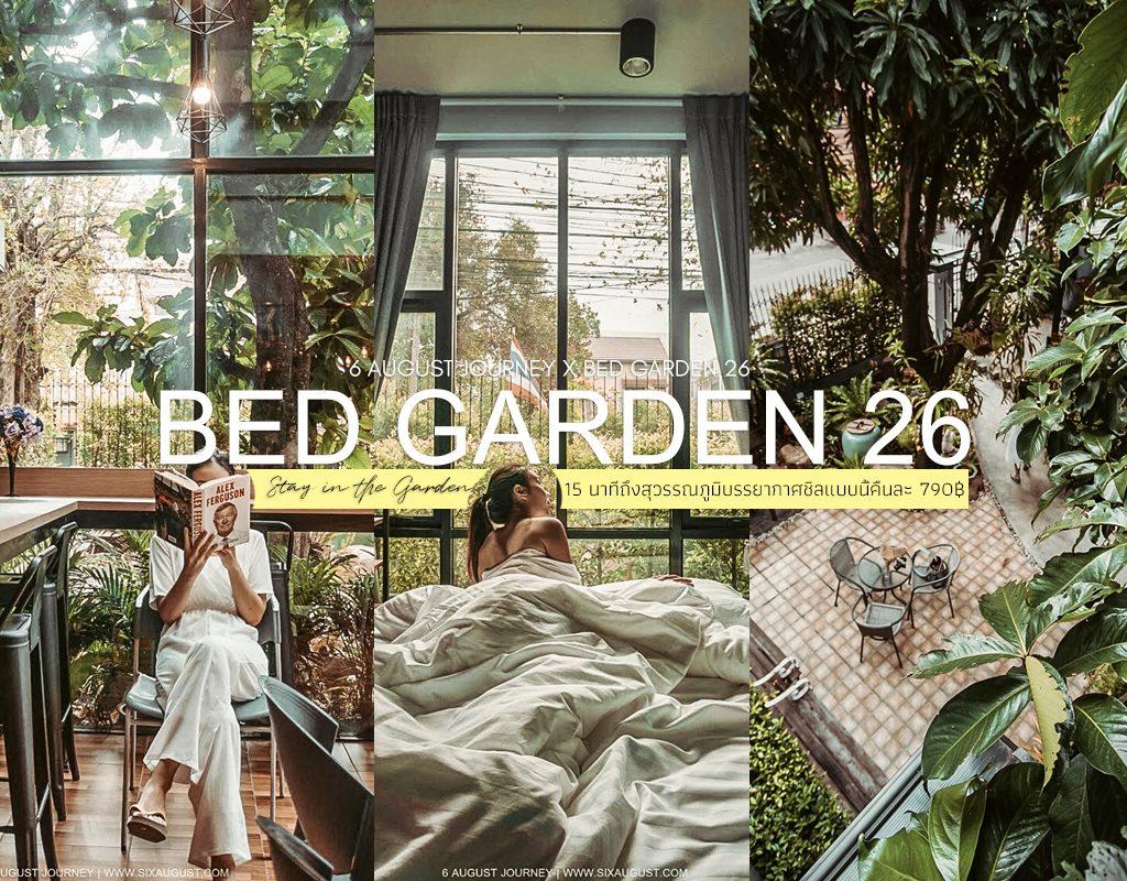 Bed Garden 26 | ที่พัก feel Home ในสวน ที่ใกล้สุวรรณภูมิ ใกล้ราชมังคลากีฬาสถานราคา 790 บาทถ้วน !!!