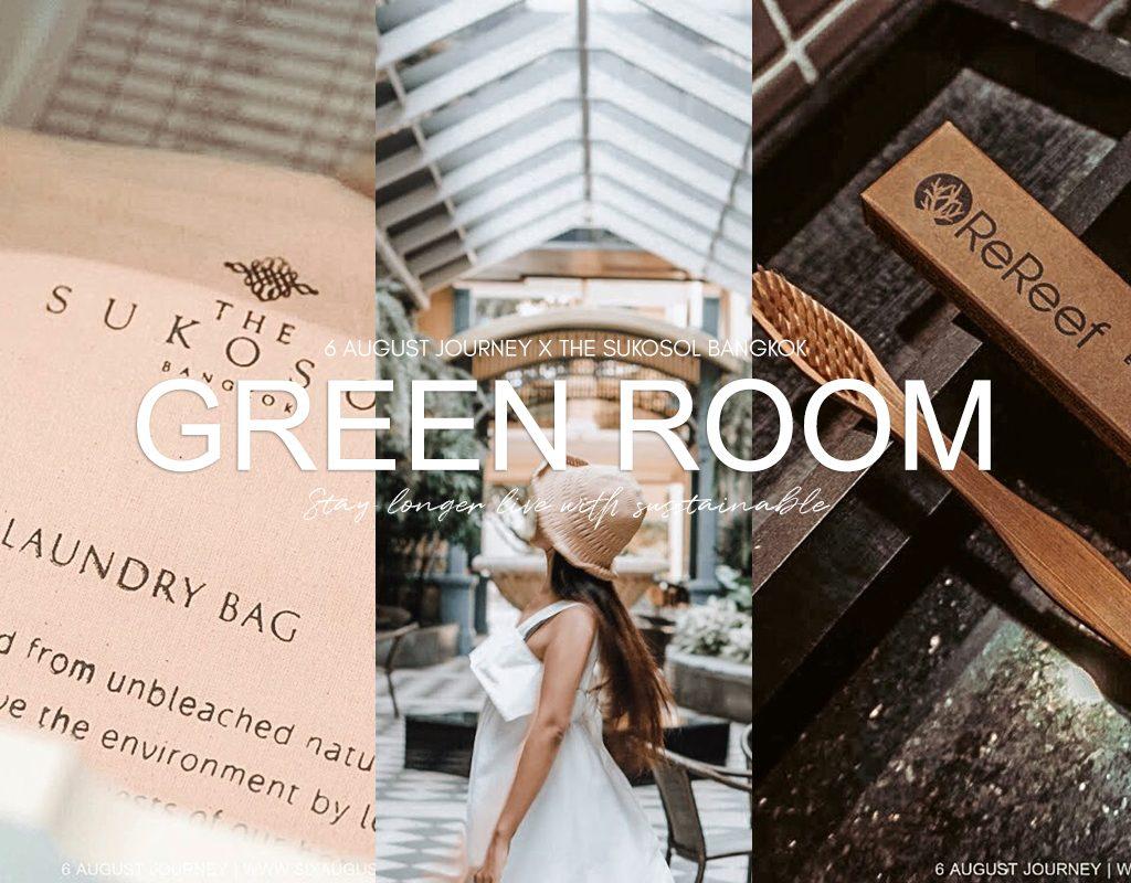 Green Room | ห้องพักสไตล์รักษ์โลกที่ The Sukosol Bangkok ช่วยดูแลโลกเรา