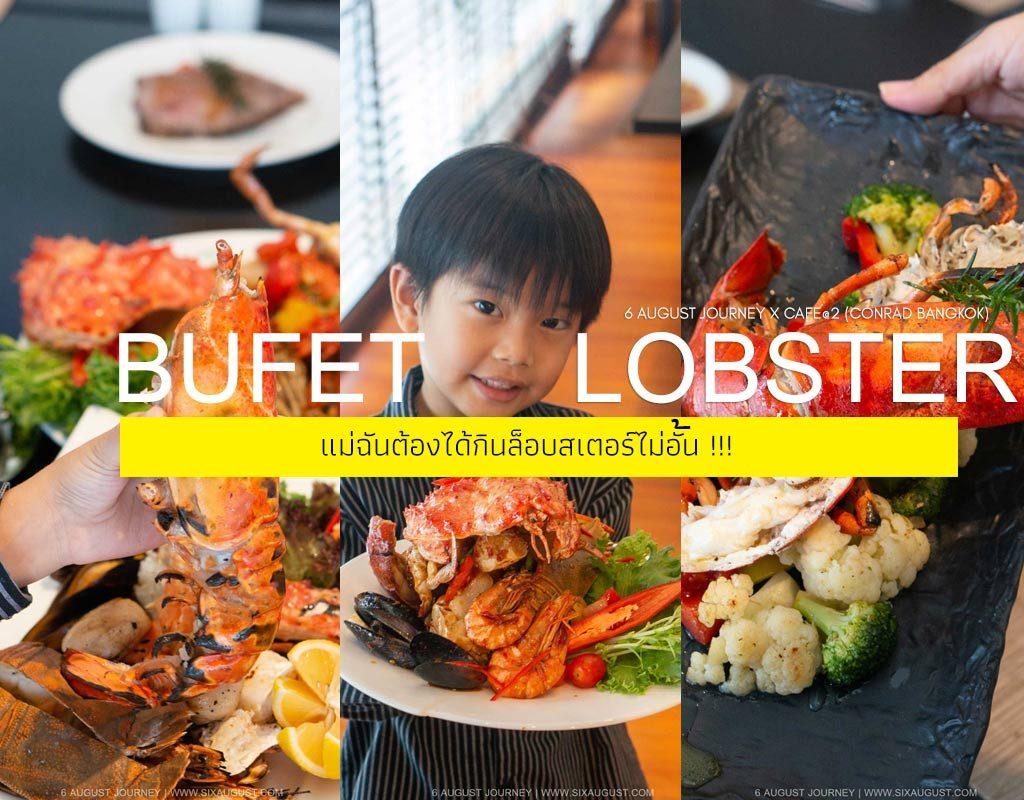 Cafe@2 | บุฟเฟต์ Conrad ล็อบสเตอร์ไม่อั้น Weekend Seafood Buffet พรีเมี่ยมยันคาเวียร์