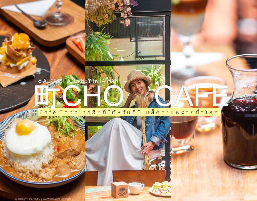 Cho Cafe (町)   มาไทเปทั้งทีห้ามพลาดคาเฟ่ดีๆ ที่มีเมล็ดกาแฟจากทั่วโลก