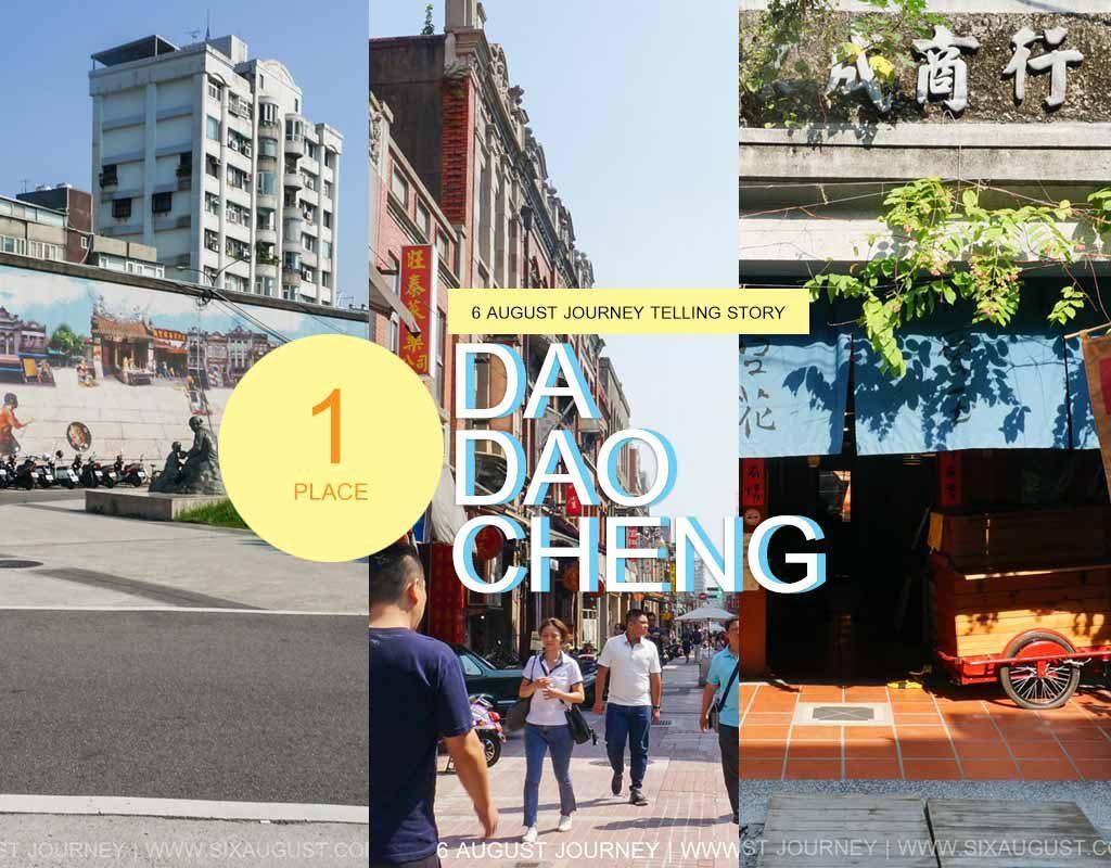 Dadaocheng (ต้าเต้าเฉิง) | ย้อนวันวานบนความฮิปที่ไทเป