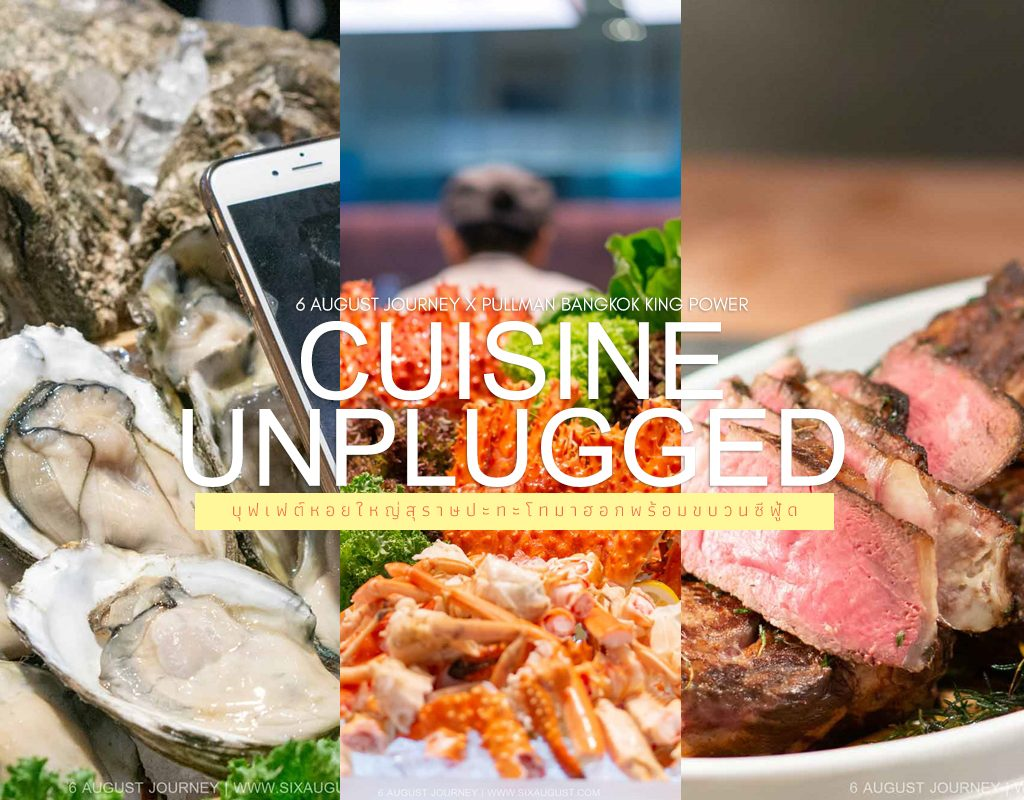 Cuisine Unplugged |บุฟเฟต์ Pullman King Power หอยใหญ่สุราษปะทะโทมาฮอกพร้อมขบวนซีฟู้ด