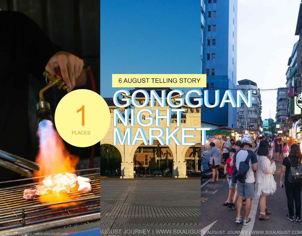 Gongguan night market   รีวิวของกินในตลาดก๋งก๋วน ว้าว ไม่ว้าวที่นี่มีคำตอบ