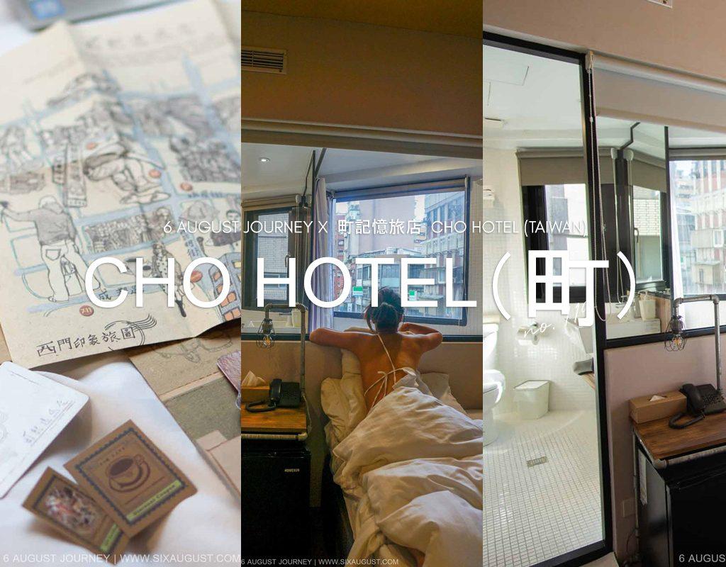 CHO HOTEL (町) |โรงแรมคูลๆ ทำเลดี Ximending ไต้หวัน