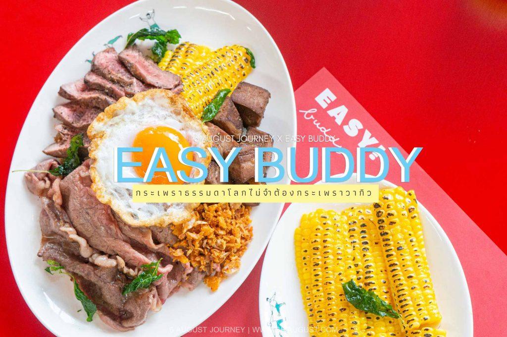 Easy Buddy |ข้าวกระเพราเนื้อวากิว A4 สไตล์ Cheftable