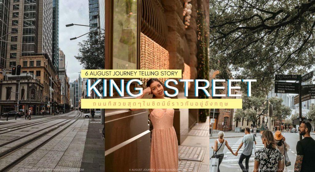 King Street | ถนนที่สวยสุดๆ ในซิดนีย์ราวกับอยู่อังกฤษ