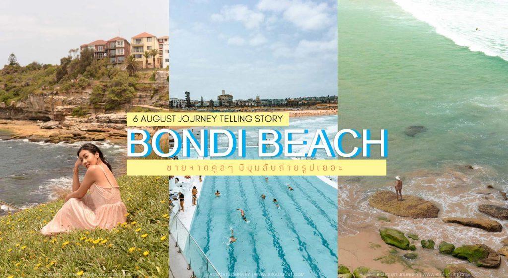 Bondi Beach|มุมถ่ายรูปเยอะ พร้อมความเซ็กซี่ของ beach boy