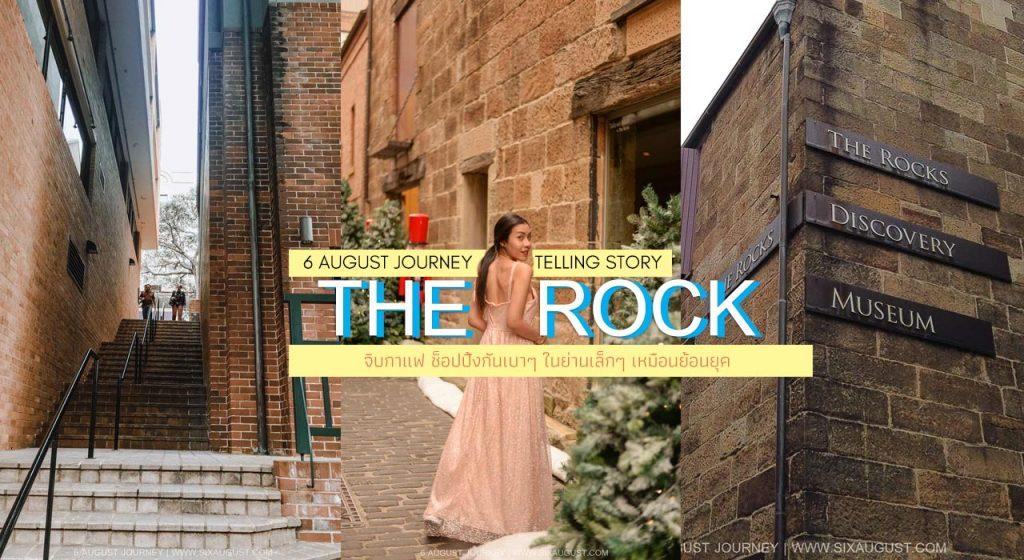 The rock |ถนนสายชิล จิบกาแฟเบาๆย่านนี้