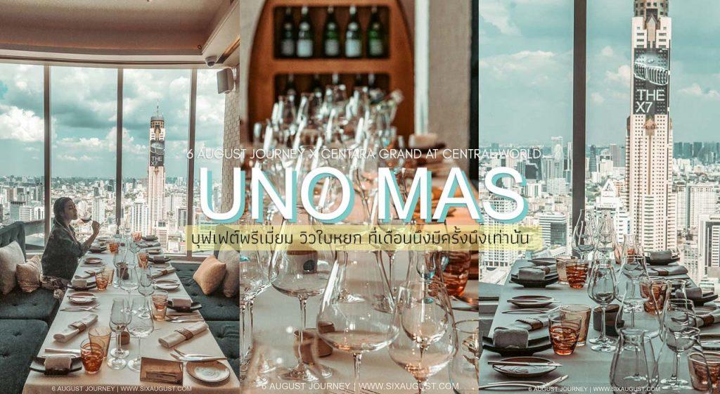 Uno Mas |บุฟเฟต์พรีเมี่ยม ราวกับอยู่สเปน วิวตึกใบหยก ที่เดือนนึงมีครั้งเดียวเท่านั้น