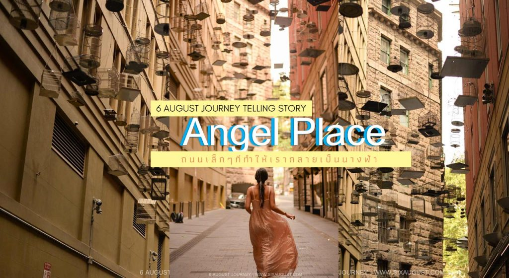 Angel Place | ถ่ายรูปสะบัดกระโปรงท่ามกลางกรงนก