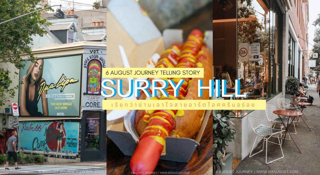 Surry Hills | เรียกว่าย่านเอาใจสายอาร์ตไอศครีมอร่อย