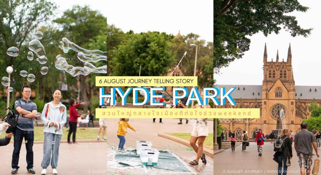 Hyde Park |สวนสาธารณะขนาดใหญ่กลางซิดนีย์
