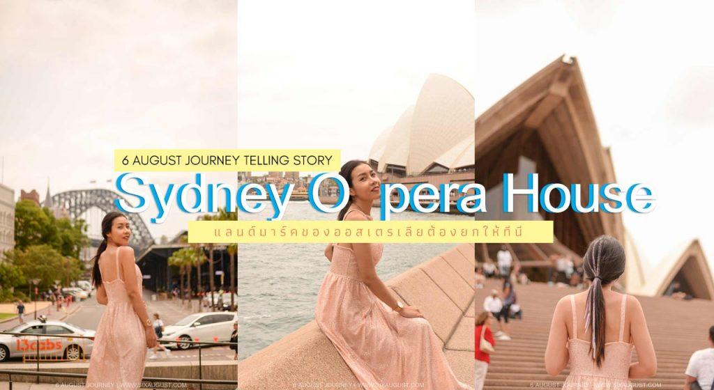 Sydney Opera House |ใช่ค่ะ...เรามาถึงออสเตรเลียแล้วนะ