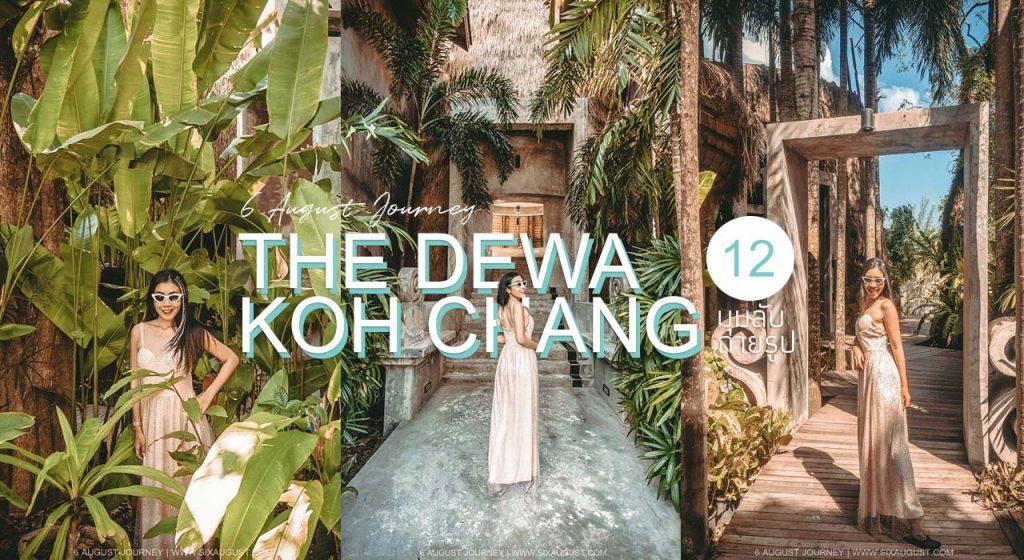 The Dewa Koh Chang |รีวิว 3 วัน 2 คืนกับ 12 มุมถ่ายรูปในโรงแรมแห่งนี้