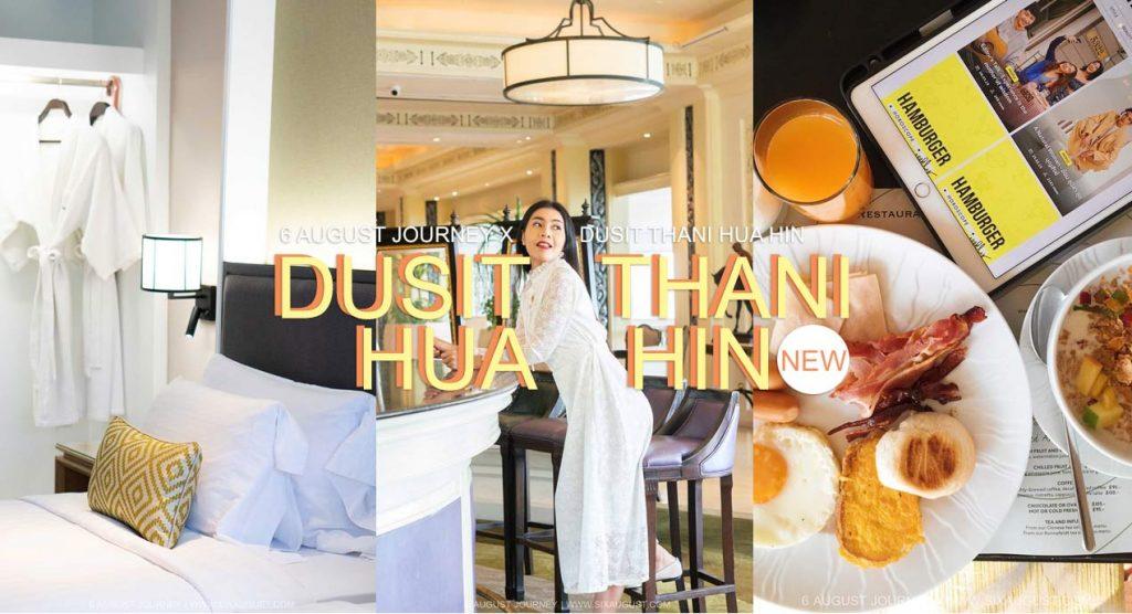 รีวิว Dusit Thani Hua Hinโฉมใหม่ กับ 10 จุดถ่ายรูปปังๆ
