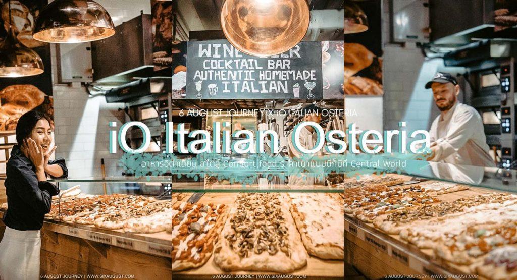 iO Italian Osteria |ร้านอาหารอิตาเลี่ยนบรรยากาศ Hang out ราคาเบาแบบนี้ก็มีที่ Central World