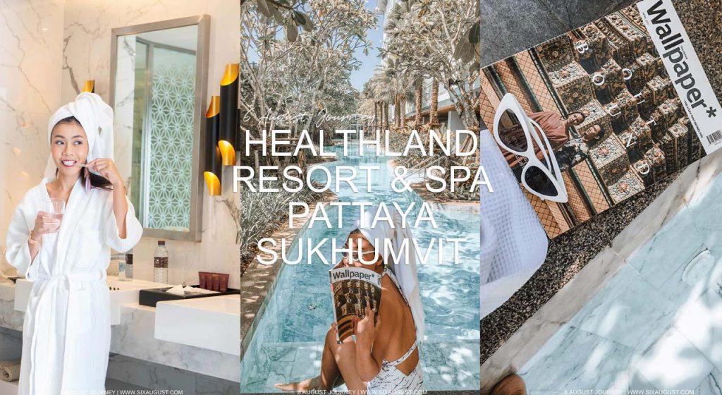 Health Land Resort & Spa | 9 มุมถ่ายรูป ได้พัก ได้นวด ได้ดินเนอร์ ปรนเปรอตัวเองสุดฤทธิ์ในราคาเพียง 2,999฿ [รีวิว]