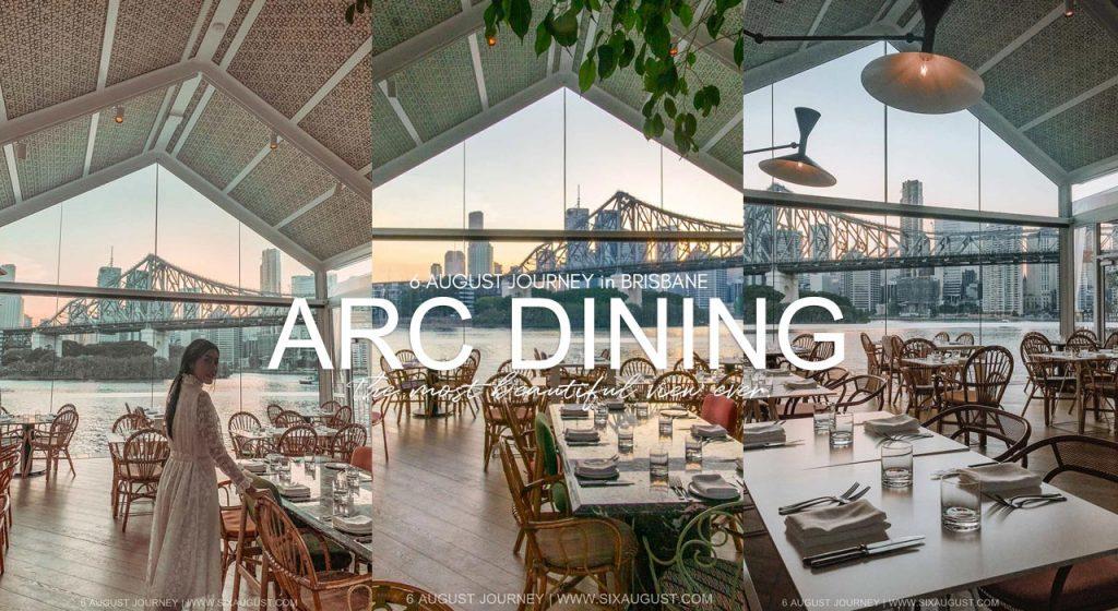 รีวิว ARC Dining ร้านอาหารที่วิวดีสุดในการมองเห็น Story Bridge ที่บริสเบน