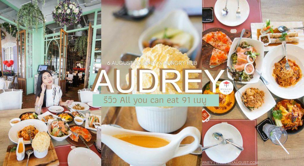 รีวิว Audrey (All you can eat) 91 เมนู ราคาเพียง 789 บาทสุทธิ รวมทุกอย่างแล้ว