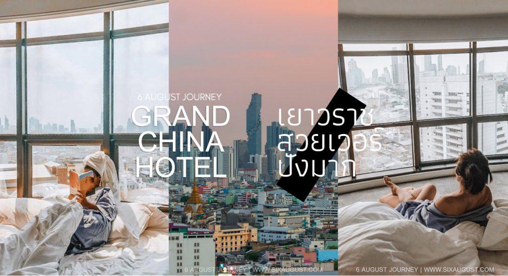 Grand China Hotel รีวิว เยาวราชอีกมุม ที่สวยเวอร์ ปังมาก (รีวิว)