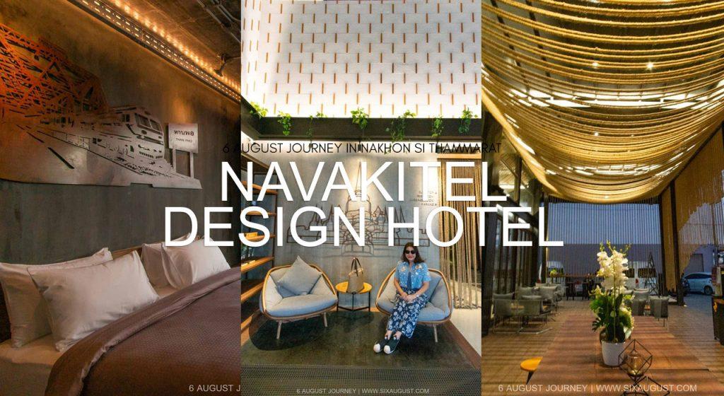 Navakitel Design Hotel | โรงแรมเปิดใหม่กลางเมืองนครศรีธรรมราช