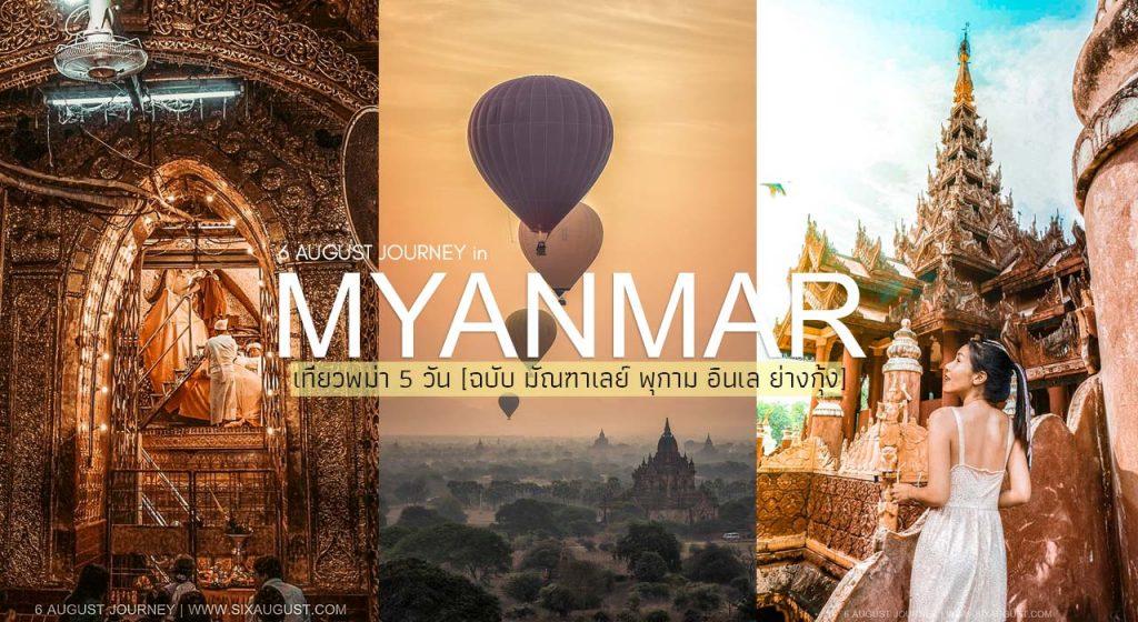 รีวิวพม่า 5 วัน (มัณฑะเลย์ พุกาม อินเล ย่างกุ้ง)