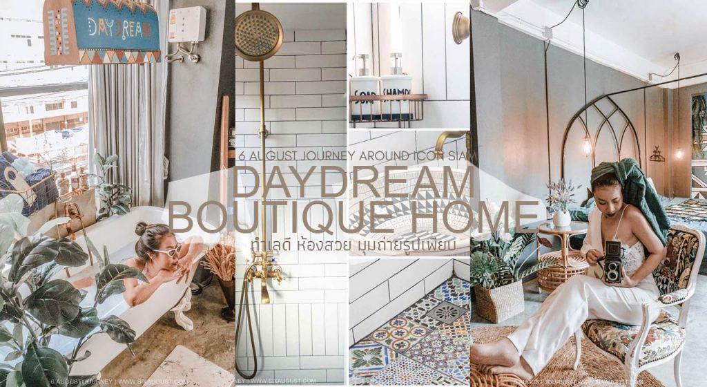 Daydream Boutique Home รีวิวที่พักห้องสวย มุมถ่ายรูปเพียบ ทำเลดีติด Icon Siam