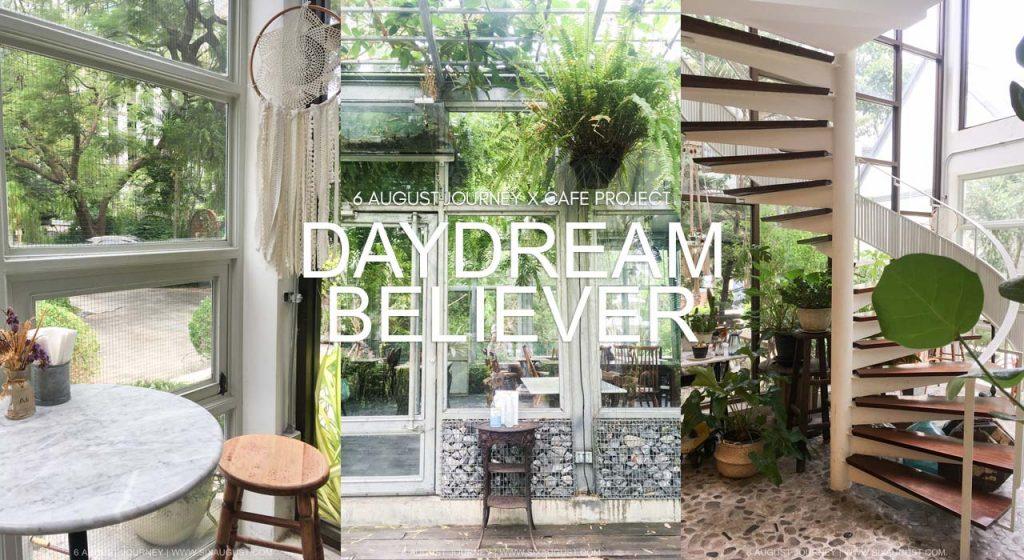 Daydream Believer รีวิว คาเฟ่ในสวนย่าน BTS สะพานควาย