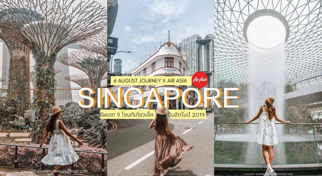 """อัพเดท 9 โซน 30 ที่เที่ยวฮิต """"สิงคโปร์"""" ในปี 2019 ห้ามพลาด"""