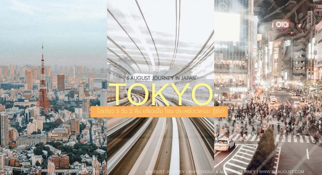 เที่ยวโตเกียวด้วยตัวเอง (โตเกียว 3 วัน 2 คืน) เที่ยวเป็น โซน ประหยัดเวลานะ รู้ยัง?