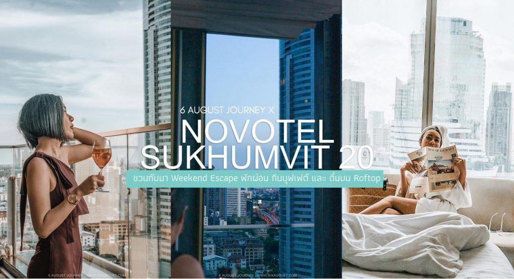 "Novotel Sukhumvit 20 ชวนมา weekend escape พัก ดื่ม กินบุฟเฟต์ กับ ""เราเที่ยวด้วยกัน"""