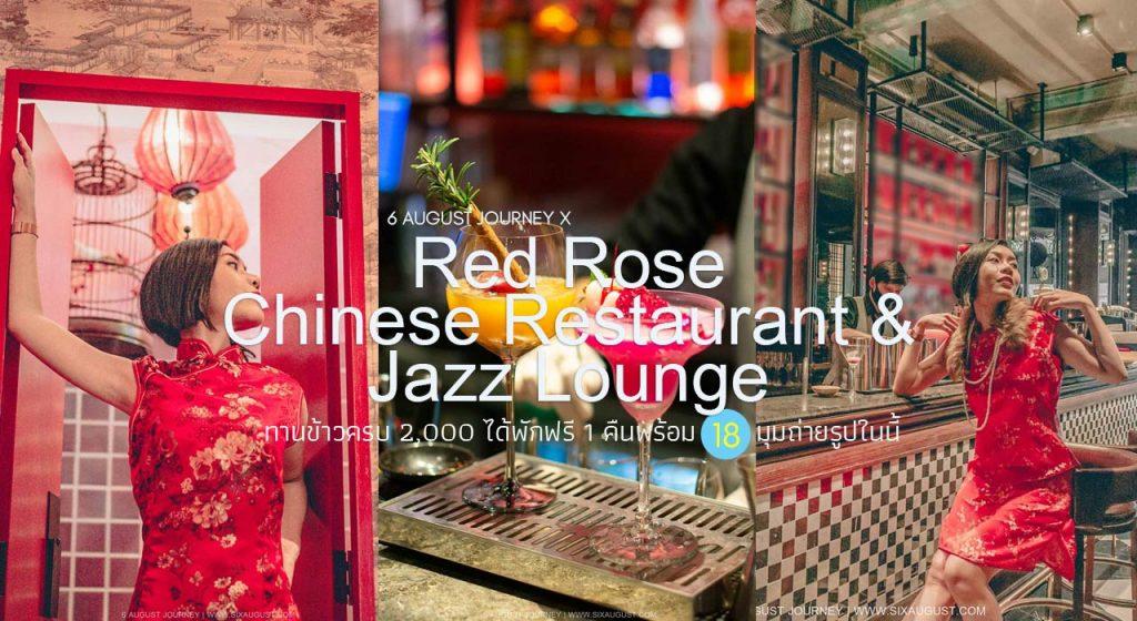 Red Rose Chinese Restaurant & Jazz Lounge รีวิว