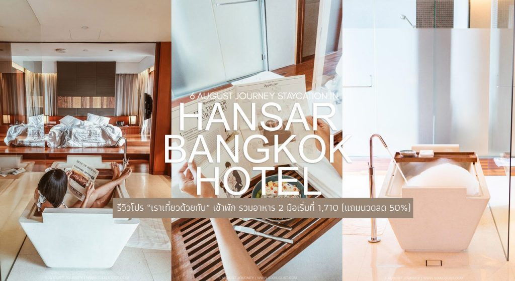 "Hansar Bangkok Hotel รีวิวโปร ""เราเที่ยวด้วยกัน"" เข้าพัก รวมอาหาร 2 มื้อเริ่มที่ 1,710 (แถมนวดลด 50%)"