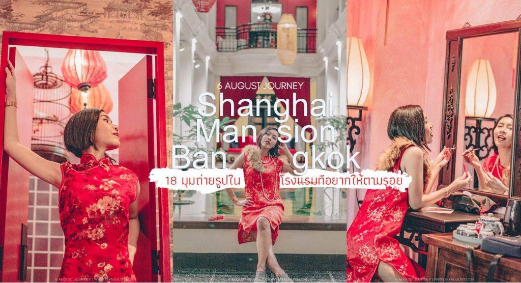 Shanghai Mansion Bangkok รีวิว