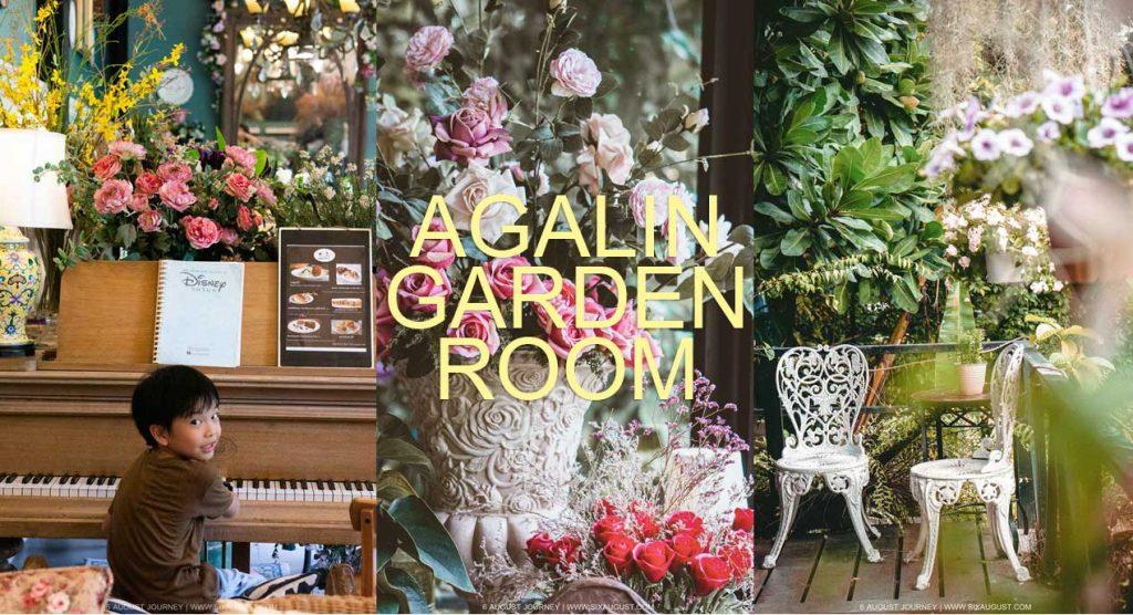 Agalin Garden Room - คาเฟ่ในสวนลับๆย่านแบริ่ง