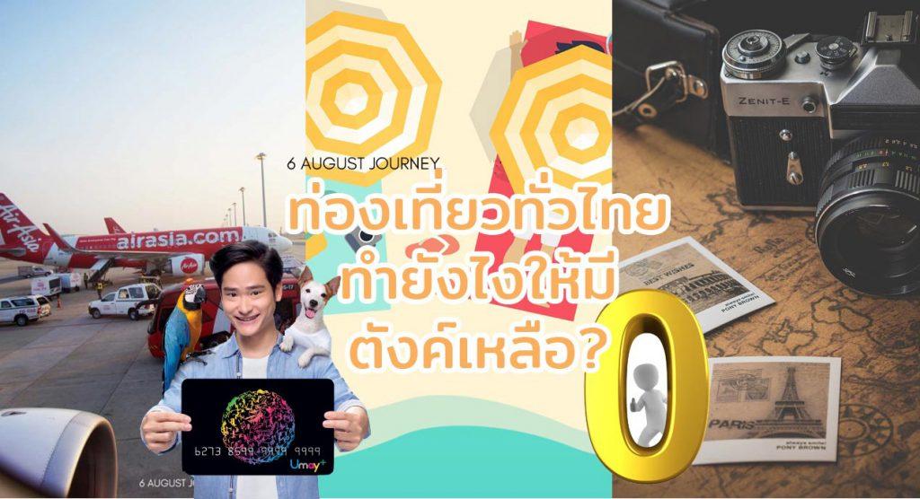 ท่องเที่ยวทั่วไทย ทำยังไงให้มีตังค์เหลือ?