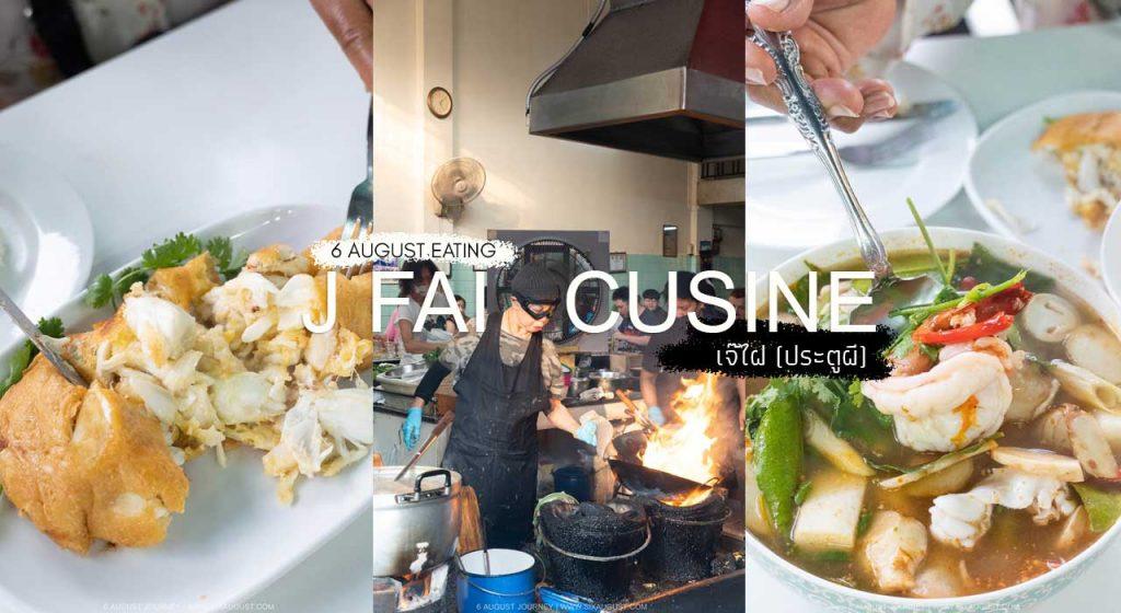 รีวิว เจ๊ไฝ (ประตูผี) ปี 2021 street food ติด 1 ดาวมิชลิน อร่อยสมราคา