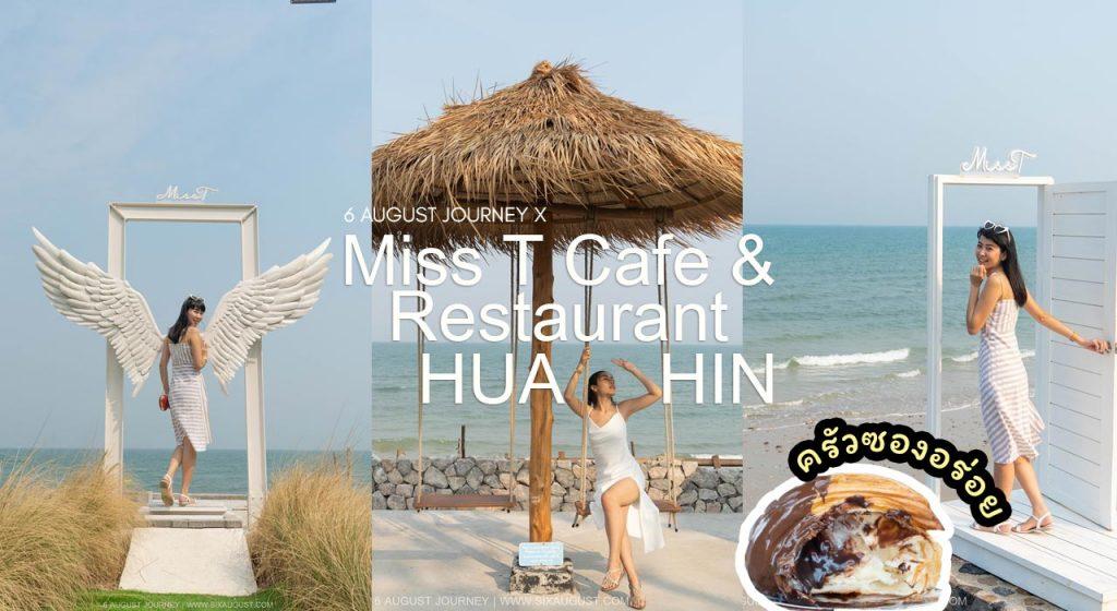 Miss T Cafe & Restaurant รีวิวคาเฟ่เปิดใหม่หัวหิน ครัวซองอร่อยมาก