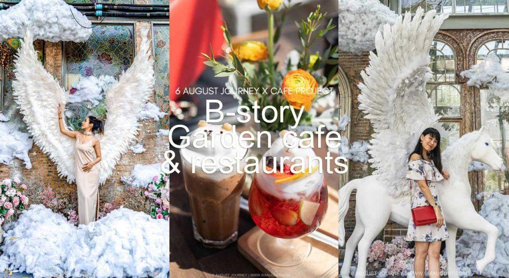 B-Story garden cafe & restaurant รีวิวคาเฟ่ที่เปลี่ยนทุกเทศกาล