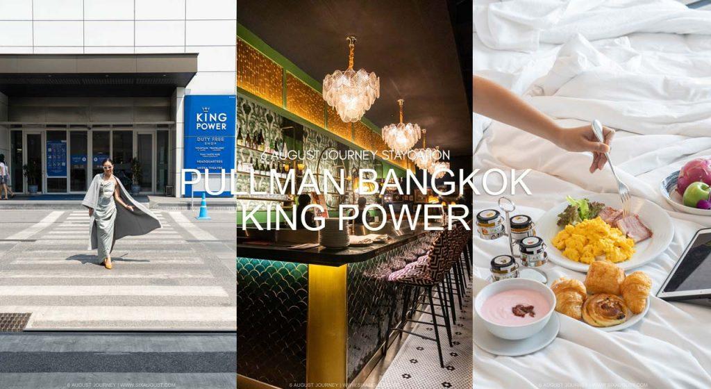 Pullman Bangkok King Power รีวิว Staycation ตื่นมาก็ Shopping เลย !