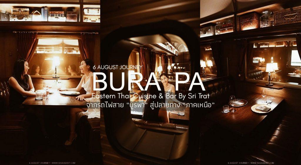 Burapa Eastern Thai Cuisine & Bar by Sri Trat รีวิว รสชาติอาหารจากรถไฟสายบูรพา สู่ปลายทางภาคเหนือ