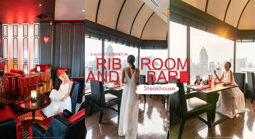 Rib Room and Bar Steakhouse รีวิว
