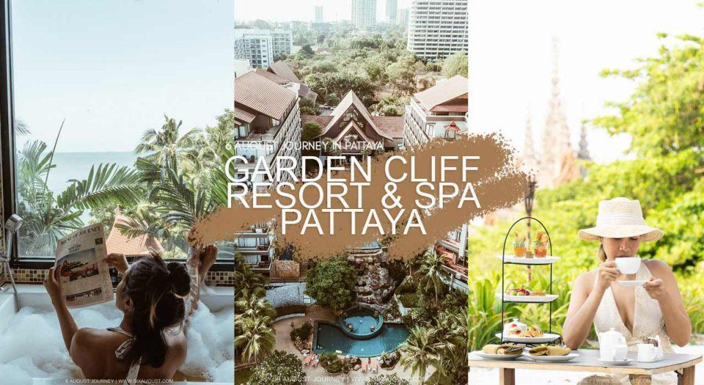Garden Cliff Resort & Spa Pattaya รีวิว ความชิว เรียบง่าย สนุกสนาน ติดทะเลของที่นี่
