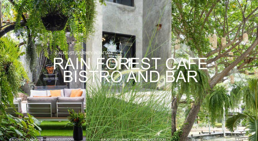 Rain forest Cafe รีวิว