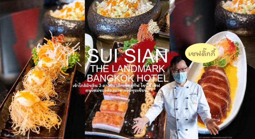 รีวิว ห้องอาหาร Sui Sian (ซุยเซียน) เข้าใกล้มิชลิน 3 ดาว กับเชฟคนใหม่ แถมฮาวทู กินถูกกว่าใครลด 50%