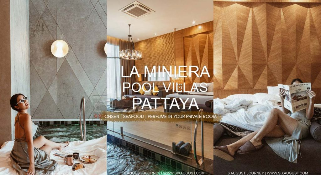 รีวิว La Miniera Pool Villas Pattaya แช่ออนเซน กินซีฟู้ด เคล้ากลิ่นน้ำหอม